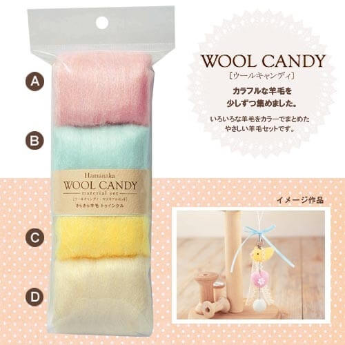 Hamanaka 氈毛 Wool Candy Material Set KiLaKiLa