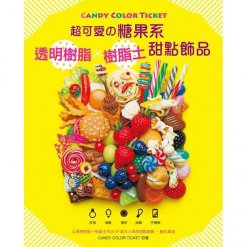 CANDY COLOR TICKET 超可愛の糖果系透明樹脂x樹脂土甜點飾品
