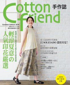Cotton friend 手作誌 33:輕涼夏意の人氣印花嚴選