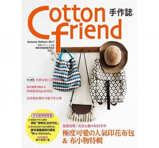 Cotton friend 手作誌 38:甜蜜收穫!完全心動的秋日手作