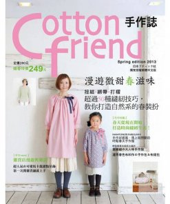 Cotton Friend 手作誌 20