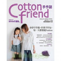 Cotton Friend 手作誌 10