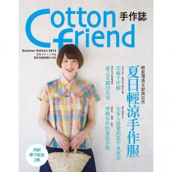 Cotton friend 手作誌 25