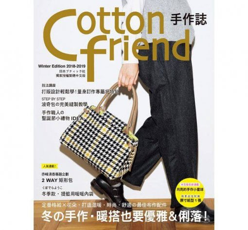 Cotton friend 手作誌 43:冬的手作‧暖搭也要優雅&俐落!:定番格紋×花朵,打造溫暖‧時尚‧舒適の最佳布作配件